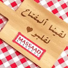 massaad barbecue saida home facebook