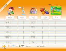 writing 2 letter words hindi writing book ii pinterest