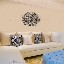 islamic wall stickers decals top arabic calligraphers salam arts islamic wall decal art sticker thuluth surah rehman arabic calligraphy