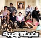 فيلم تيتة رهيبة مشاهدة مباشرة - ميكسر هوم يوتيوب