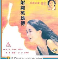 Eroctic hero tale 1994