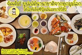 cuisine o ก นไม อ น ก บบ ฟเฟ ต นานาชาต ท วม มโลก ไฮไลท เด ดซ ฟ ดส และ
