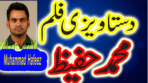 mohammad hafeez biography muhammad hafeez short documentary video in urdu muhammad hafeez