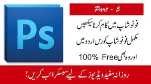 adobe photoshop cs5 urdu tutorial adobe photoshop cs5 tutorials in urdu hindi part 5 youtube