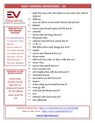 Join Our Facebook Page Download Daily General Knowledge Page Quiz No 53 Creat By Eduvishva