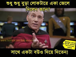 What Is The Definition Of A Meme - bangla converter parbon converter bengali newspaper bangla