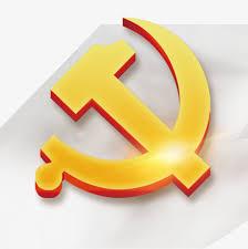 si e parti communiste parti communiste le parti communiste chine emblème fichier png et
