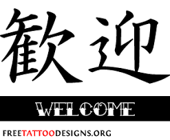 japanese symbol welcome cool tattoos japanese