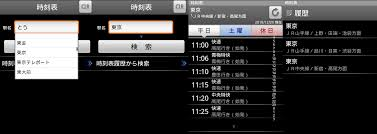 hyperdia japan rail search apk japan mobile tech android apps for japanese search