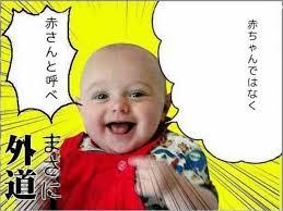 Meme In Japanese - happy fun thursdays japanese memes fandomania