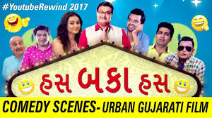 film comedy on youtube youtube rewind 2017 has baka has urban gujarati films comedy