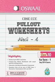 oswaal cbse cce pullout worksheets for term 1 class 10 hindi a