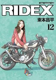 ridex 12 東本昌平 モーターマガジン社 東本昌平 halumoto showhei