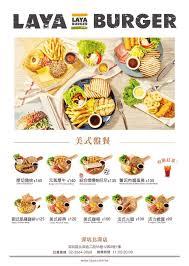 les fran軋is et la cuisine 深坑拉亞漢堡 cuisine shenkeng 101 photos