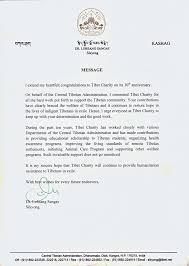 messages from associates tibet charity
