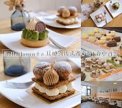 cuisine mont馥 台中 西區 journée 貝爵妮法式點心坊 台中精緻法式甜點