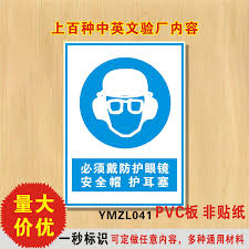 buy must wear protective glasses ear protection construction must wear protective glasses safety helmet protection ear plugs to sleep with pvc security safety instruction signs custom signage