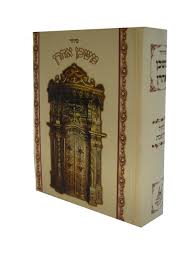 shabbat siddur siddur mishkan aharon for weekdays and shabbat