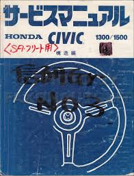 1981 honda civic repair shop manual original