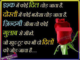 quotes shayari hindi love and friendship hindi shayari legendary quotes