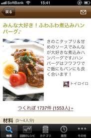 appli cuisine android key ingredient application recipe grazer android résultats de