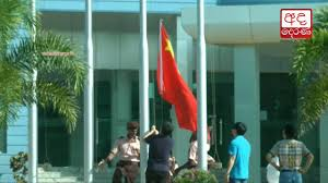 Chineses Flag Chinese Flag Raised At Hambantota Port Youtube