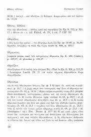 copy editor resume sample hermannus usener glossarium epicureum litera 18 pag