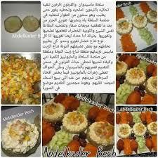 cuisine mostaganem تارتولات روايال