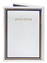 bureau du chabbat zmirot du chabbat birconim boutique judaica d israël objets de