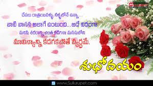 best morning images top telugu quotations subhodayam