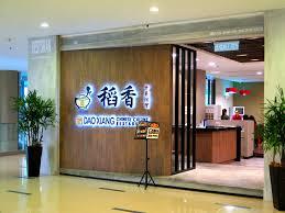cuisine patin馥 今天吃什麼 foodrink 稻香中華料理dao xiang cuisine