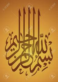 bismillah in the name of god arabic calligraphy text on yellow