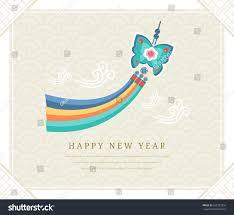 korea tradition new year card vector stock vector 555281356