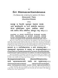 Seeking Ekå I 1318 Ramchritmanas Web Ayodhyakand Religion And Belief