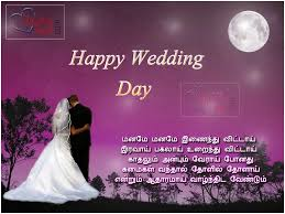 happy wedding day quotes wedding day wishes images in tamil kavithaitamil