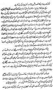 talimat u2013 page 3 u2013 hisamullah u0027s blog