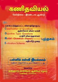 plus two maths come book free download tamil medium tnschools