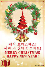 korean new year card greeting card for christmas and new year in korean and