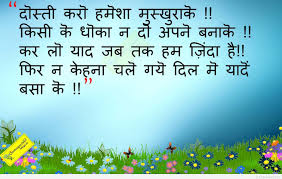 quote up meaning in hindi top cute funny hindi quotes pictures 2015 2016 2017