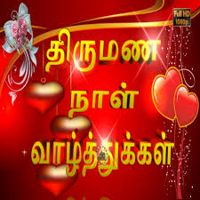 wedding wishes in tamil beautiful happy wedding anniversary wishes in tamil greetings