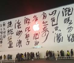 Apple Retail Jobs Huge Crowds Gather For Apple Store Grand Opening In Hangzhou China