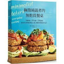 cuisine en ch麩e 博客來 極簡純蔬者的無麩質餐桌 一鍋到底x30分鐘x10項食材 雜食者也