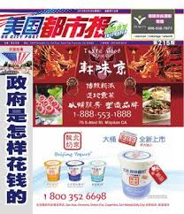 s駱aration cuisine s駛our 美國都市報2012 02 25 by us city post issuu