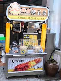 cuisine a炳 炳叔烤玉米 員林浮圳店 yüanlin t ai wan fast food