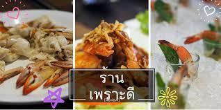 fu fu cuisine review ก นป ก นแบบไม ม ก ก ท ร าน เพราะด บ ฟเฟ ต อาหารทะเล
