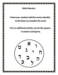 Hebrew Worksheets Hebrew Kriah Similar Letter Worksheet Teaching