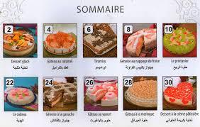 recettes cuisine pdf la cuisine algérienne koul cool patisserie كول كول حلويات