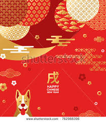 2018 chinese new year greeting card stock vector 758937169