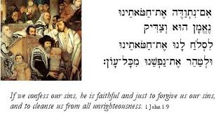 yom kippur atonement prayer1st s day gift ideas yom kippur day of atonement