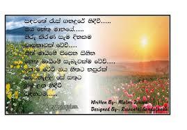 wedding wishes sinhala nisadas lkpicturesgallery the most popular sri lankan